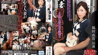 IRO-29 Married Woman Molested Train ~ Sawa Held By 50-san Mother ~ Yuki Fukuda