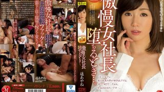 JUY-485 When The President Arrogant Falls … …. Haruka Ayane