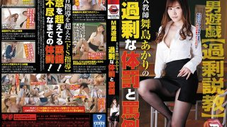 MANE-019 M Man Yuji Beautiful Teacher Maijima Akari Excessive Corporal Punishment And Torture