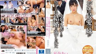 MIAE-237 Arai Ai Whose My Beloved Sister Was Forced To Marry Unfavorable With Middle-aged Oyaji