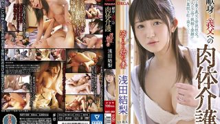 NAFI-009 Devotion … Physical Care For A Father-in-law The Young Wife, Mr. Asami Karasu