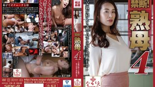 NSPS-695 Forbidden! Mother Mother 4 – My Father Is Asleep, My Son Is Forbidden With My Mother – Mio Morishita