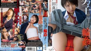 STAR-918 Toda Makoto The Boy's Appearance Is Gangbanged And Ballet …