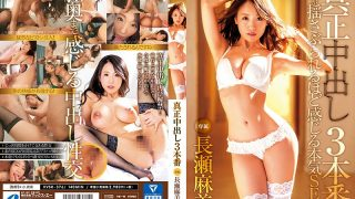 XVSR-376 Masami Nagase 3 Real Number Cumshot 3