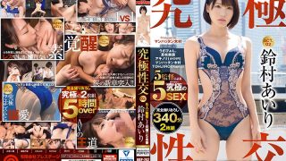 "ABP-742 Ultimate Sexual Intercourse Ultimate 5 Real Number ACT.02 By Director 5 Miraculous Dream Match Only Realized In ""Ultimate Intercourse"" 5 Real Production Suzumura Aiori"