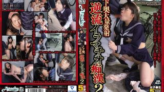 AP-549 Nodo Oku Massive Launch Reflux Deep Throat Molest 2