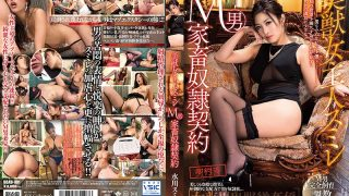 BBAD-001 Beautiful Beast Host Owner Violet M Man Male Slave Contract Mizukawa Violet