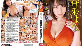 BCDP-099 Lovely Canoesh Haruna Hana K Cup Breasts Breasts Cum Fun Creampie Cumshot Socks