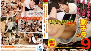 FSET-767 My Crotch Has Reacted With A Breast Chira Of A Business Hotel's Massager I 9