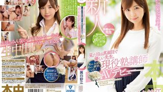 HND-527 It Looks Like A Serious And Gentle Teacher, In Fact, Full Of Desires To Blame The Students!Active Cram School Lecturer AV Debut Shinba Sae