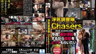HODV-21300 Invitation Team Chasers 【Tokyo Metropolitan Office Worker 's Request For Male】 I Want My Evidence This Time Because My Wife Is Cheating