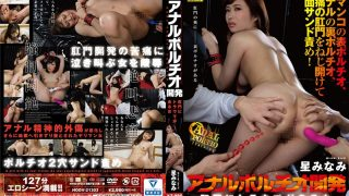 HODV-21303 Anal Portuchio Development Woman With Trauma In Anal