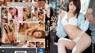 IPX-159 Young Wife Who Was Completely Eroded By Sexual Intercourse With Father-in-law … Minami Aizawa
