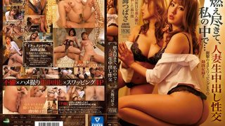 IPX-165 Burning Out, In Me … Husband Wife Cum Shot Sexual Intercourse Serious Beauty Wife Recorded Record Of The Back Side Of The Wife's Face 4P Swapping Shock! ! Tianhai Tsubasa