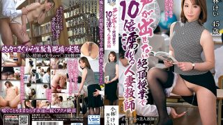 IQQQ-06 Married Wife Teacher Mr. Kobayashi Kei Kurobayashi Gets Wet Ten Times In A Cum Class That Can Not Make A Voice