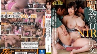 JUFD-920 Hot Spring Travel NTR Orgy Town Association 's Friendly Wife Who Had Been Drunk And Aphrodisiac Wife Was Tossed By Osans … Tomoe Nakamura