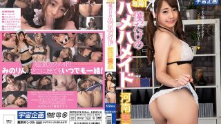 MDTM-370 Cum Shot Only!Just Hime ___ Hamanako Megumi Hanan Only For Me