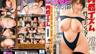 MEAT-005 Illusionary Iris Shibuya Kobo