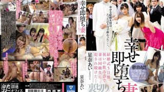 MEYD-387 Happy Immediately Falling Wife 5 Days After My Wedding, My Wife Kept Being Fucked By A Classmate At A Celebration Drinking Party … Ai Aina
