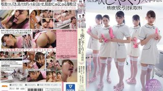 MIRD-180 Private Throat Scaling University Hospital Semen Aspiration Collection