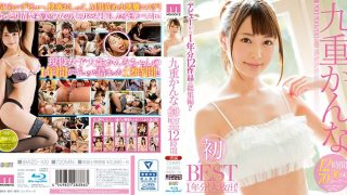 MIZD-100 Kokonoe Kana's First BEST 1 Year Old!Great Release!12 Hours (Blu-ray Disc)