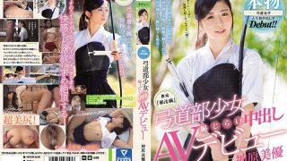 "MUDR-036 Solid ""Tsubaki Hen"" Archery Department Girls Shameful Cum Inside AV Debut Kambara Akira"