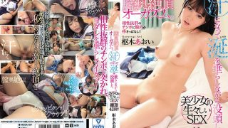 MUDR-037 Vaginalis Cum Maximal Orgasm. SEX Cum Screamed 41 Times With A Beautiful Girl's Vivid SEX Caught Sweating And Dripping While Drooling! ! Aki Kururiki