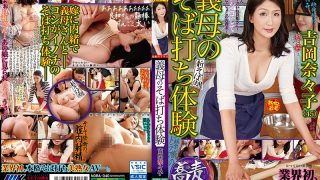 NDRA-040 Yoshioka Nanako Experience Of Mother-in-law Striking