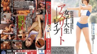 SHKD-795 Female College Student Athlete Rape
