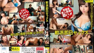 SUPA-342 Fancy Same Day Sex M (23 Years Old) Secretary