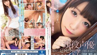 XVSR-384 If I Humiliated The Active Voice Actor I Feel Bumpy Convulsions, So Ikashi Training Just As It Is! ! Mai Mizuki