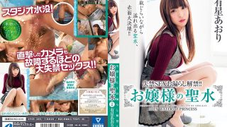XVSR-385 Incontinence SEX Leaking Ban Lifetime! ! Lady's Holy Water Ariyoshi