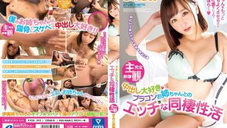 XVSR-393 Vaginal Cum Shot Love Bracon Sister's Living With The Older Sister