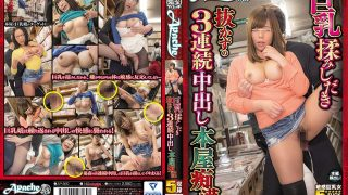 AP-560 Three Consecutive Cum Shot Bookshop Molesting Without Pulling Out Big Tits Rubbing