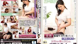 "ARM-688 I Feel It With Massage. [Extra Edition】 The Personal Salon For Women Of ""men OK"" On The Beauty Information Website Was Actually A Considerable Spot Spot"