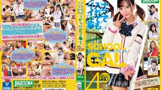 BAZX-142 Imadoki ☆ Gyugaku Girl Girls ● Raw Vol.004