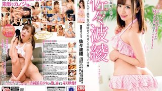 BCDP-100 Lovely Canojo Sasami Aya Sensitive Slender Pretty Girl Squirting Cum Shot Cum Shot Socks