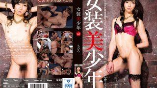 BTIS-095 Girlfriend Little Boy 58 Chihiro