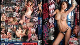 GVG-713 Big Tits Widow Gangbanged By Old Man And Become Sexual Slave Kimishima Mio