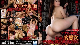 HODV-21309 Anal Poltio Clinic Anal Fucked Cum Inside-out Poisoning.A Trick Pet Delighted To Be Filled With A Meat Stick In The Deck! Momona Ayase