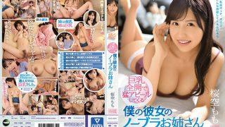 IPX-181 My Big Nobler Sister Mr. Sakuraku Momomo