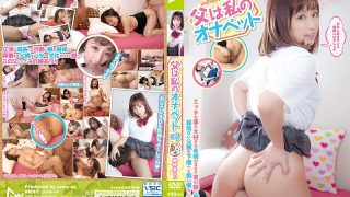 JUKF-011 My Father Is My Honor Pet # 2 Ayumi – San And You Stumble