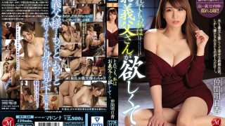 JUY-544 Still, I Want Your Father – In – Law …. Fellow Asuka