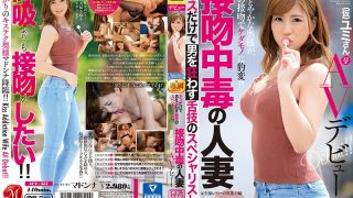JUY-551 Specialist Of Tongue Technique That Makes Men Crazy Just By Kissing! ! Married Wife (provisional) Yumi Sneaking AV Debut! !
