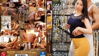 JUY-555 Original Mistake Marriage Third Wife Drama Work! ! Housing Wife Ishiyama Hikari Drowned By Physical Workers