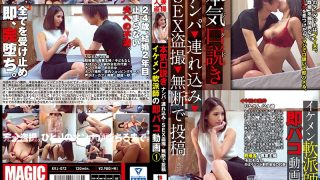 KKJ-072 Seriously (Maji) Konpaku Nanpa → Contribution → SEX Voyeurism → Posted Without Notice Ikemen Immediate Paco Movie 1