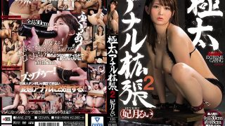 MIAE-279 Extraordinary Anal Extensions 2 Rikui Hiyuki