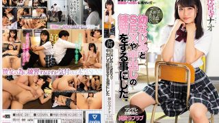 MIAE-281 Shinjyuji Nao Who Decided To Practice SEX And Vaginal Cum Shot With Her Childhood Friend So I Made Her For The First Time
