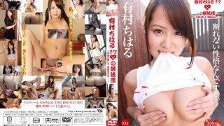MWKD-5118 With Cute Face Big No-no-17, I Some Courage…. ~ / Arimura Chiharu