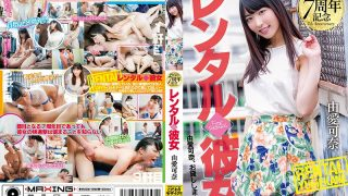 MXGS-1060 Debut Seventh Anniversary Commemorative Rental ◆ Yuana Yumina